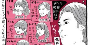 女の戦争~バチェラー殺人事件~ 第1話